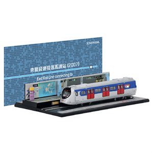 MTR Station Diorama Set - East Rail Line connecting to Lok Ma Chau Station (2007)