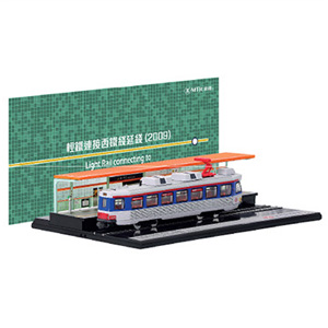 MTR Station Diorama Set - Light Rail connecting to West Rail Line Extension (2009)