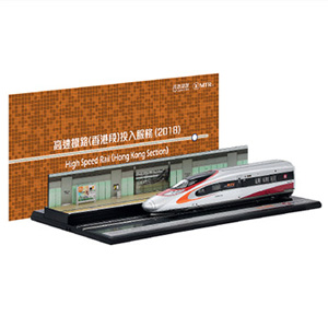 MTR Station Diorama Set - High Speed Rail (Hong Kong Section) Commencement (2018)