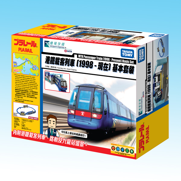 港鐵載客列車 (1998 – 現在) 基本套裝 (九龍站)