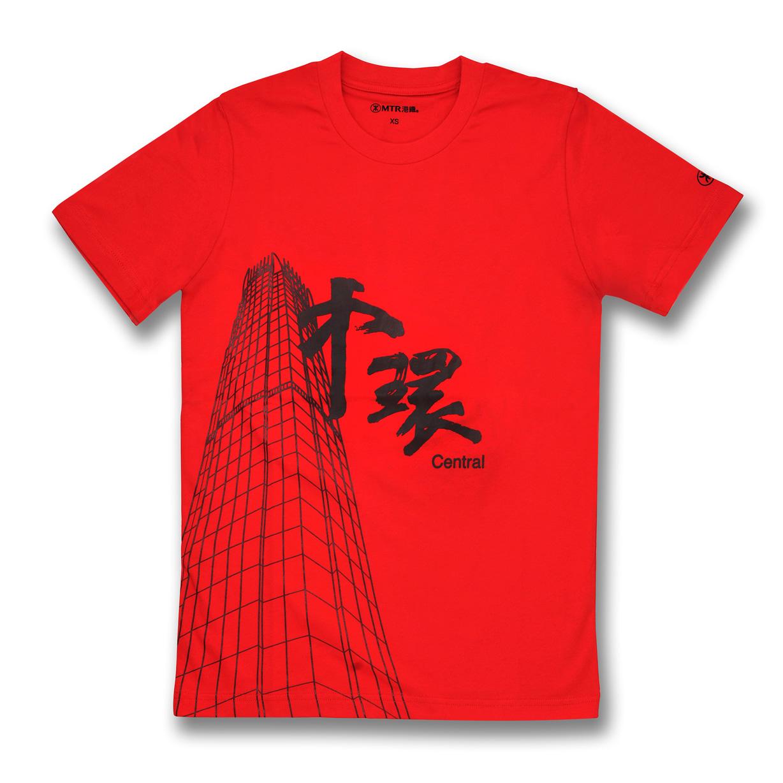 車站名及香港建築物系列 - 中環站 T-恤